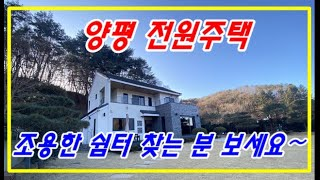 J353// 조용한 곳에서 힐링하실 분 보세요~ 양평전원주택, 퇴촌숲부동산.