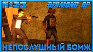 Let's Play на Diamond RP | #23 | НЕПОСЛУШНЫЙ БОМЖ [16+]