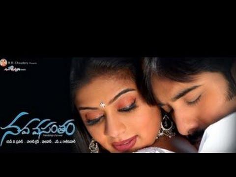 Nava Vasantham (నవ వసంతం) Telugu Movie Full Songs Jukebox || Tarun, Priyamani