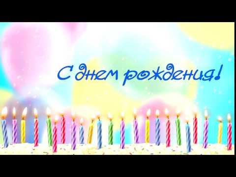 Футаж  Заставка  С днем рождения 2  Фон для видеомонтажа