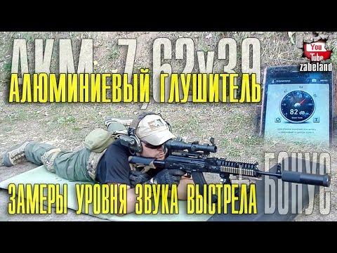 Алюминиевый Глушитель для АКМ 7.62х39 Замер Уровня Звука Выстрела