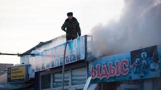 Пожар на рынке. Степногорск. 18 декабря.