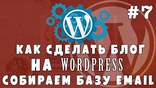 Уроки Wordpress #7 Делаем блог - Собираем базу email подписчиков