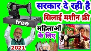 सरकार दे रही है फ्री सिलाई मशीन जल्दी करें आवेदन|sarkar de rahi hai free silai machine