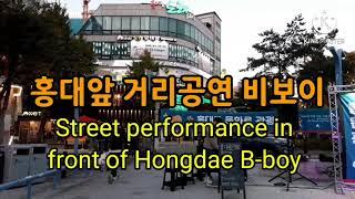 홍대앞 거리공연 비보이 Street performanc…