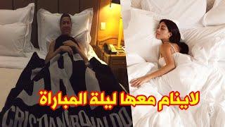 لماذا لا ينام كريستيانو رونالدو مع جورجينا علي نفس الفراش ليلة المباراه؟