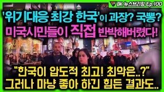 '위기대응 최강 한국'이 과장? 국뽕? 미국시민들이 직…