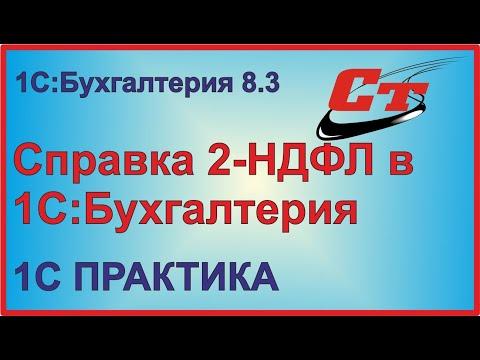 Формируем справку 2-НДФЛ в 1С:Бухгалтерия.