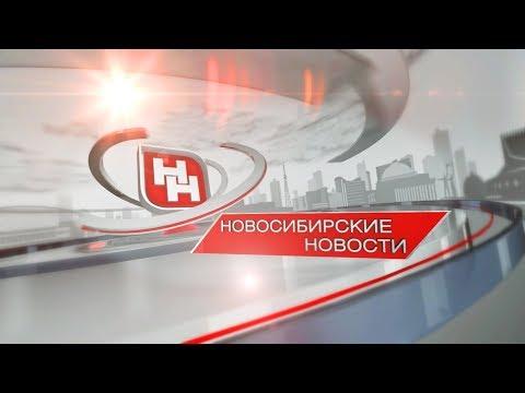 """""""Новосибирские новости"""" от 08 ноября 2019 года"""