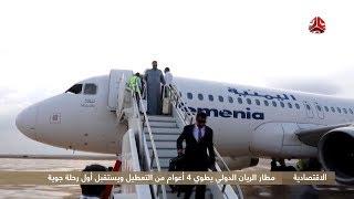 مطار الريان الدولي يطوي 4 أعوام من التعطيل ويستقبل أول رحلة جوية
