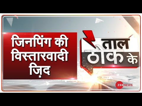 Taal Thok Ke Special Edition LIVE: न चीन पर 'विश्वास', न करने देंगे 'घात'   TTK LIVE   India-China