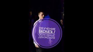 Обучение BACHATA / Основные движения
