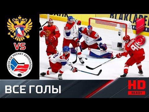 13.05.2019 Россия - Чехия - 3:0. Все голы. ЧМ-2019