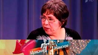 Мужское / Женское - Преступление без наказания. Выпуск от27.03.2017