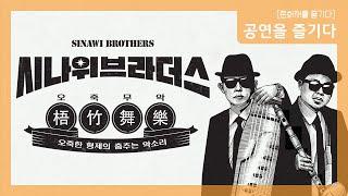 [공연 다시보기] 시나위 브라더스 (10월29일)