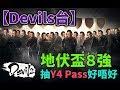 【Devils台】Rainbow6 / 8強抽獎好唔好? / 02 Jan