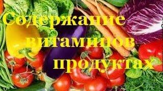 видео Витамин К в продуктах питания