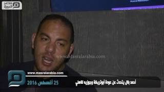 مصر العربية   أحمد بلال يتحدث عن عودة أبوتريكة وجوزيه للاهلي