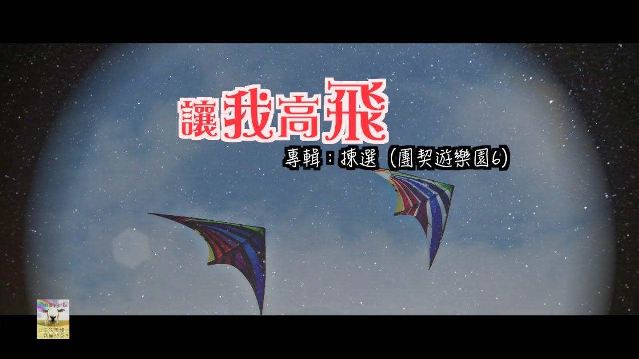 【青草原詩歌】讓我高飛(粵)