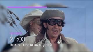 """Комедия """"Вокруг света за 80 дней"""" в 21.00 на НТК 27 мая (анонс)"""