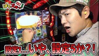 【番長3】朝イチ高設定掴んだ!?sasukeが番長3で対決!【ぱちズキっ!】