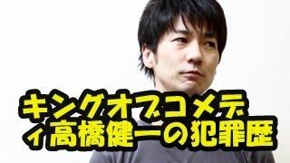 人気お笑いコンビ「キングオブコメディ」の高橋健一容疑者(44)が女子...