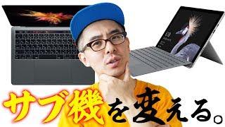 メインマシンがMac Proの場合の、サブ機についての個人的な話です。 <...