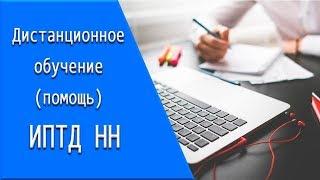 ИПТД НН: дистанционное обучение, личный кабинет, тесты.