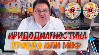 видео Иридодиагностика