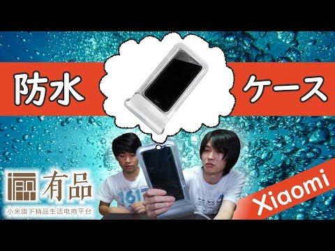 小米有品・手机防水袋Xiaomiの防水ケースGUILDFORD手机防水袋買ってみた