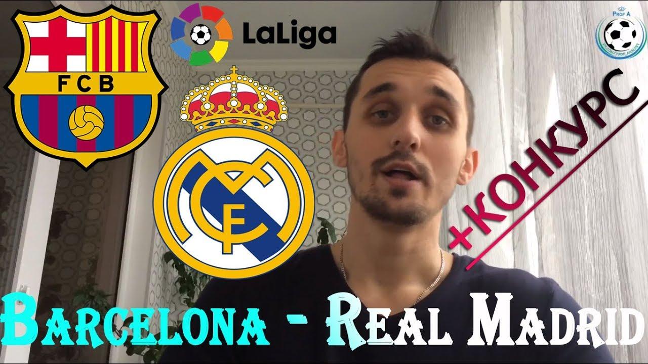 Прогноз на матч Барселона - Реал М: каталонцы победят с нулевой форой