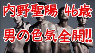 内野聖陽 舞台「禁断の裸体」主演!チラシで美しすぎる肉体披露! 舞台...