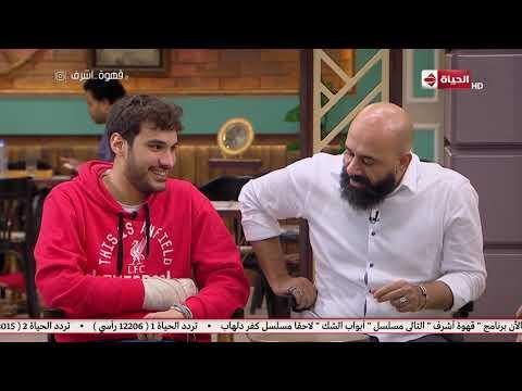 قهوة أشرف - أقوى تقليد للفنانين مع أحمد خشبه 'أبو حفيظة والحناوي والسادات في مباراة غزل المحلة'