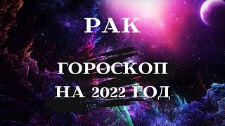 РАК - ГОРОСКОП на 2022 ГОД┃#гороскоп #рак #год #2022 #гороскопнагод