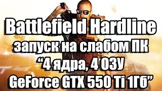 Тест Battlefield Hardline запуск на слабом ПК (4 ядра, 4 ОЗУ, GeForce GTX 550 Ti 1Гб)