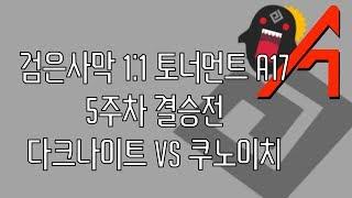 BDO 1:1 tournament A17 week5 Final Darkknight vs Kunoichi