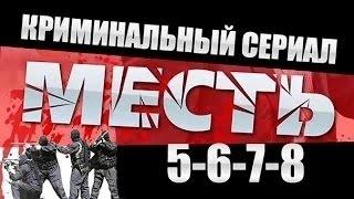 Месть (Россия) 5-6-7-8 эпизод ⁄ 2015  Криминальный сериал
