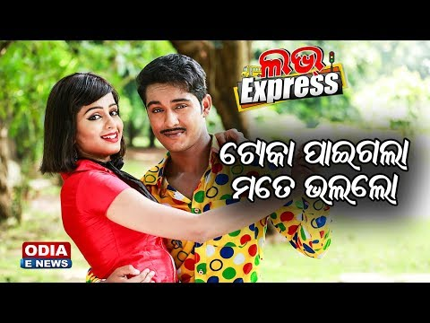 Toka Paegala Mate Bhalalo - Comedy Dialogues with Full Video Song - Love Express | Swaraj & Sunmeera