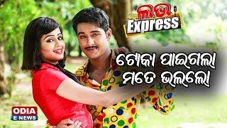 Toka Paegala Mate Bhalalo Comedy Dialogues with Full Song Love Express   Swaraj & Sunmeera