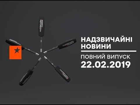 Надзвичайні новини. ICTV: Чрезвычайные новости (ICTV) - 22.02.2019