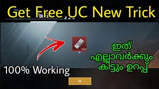Get Free UC In Pubg Mobile New Tricks | Pubg Mobile New Event | Pubg Mobile April Bonanza Event