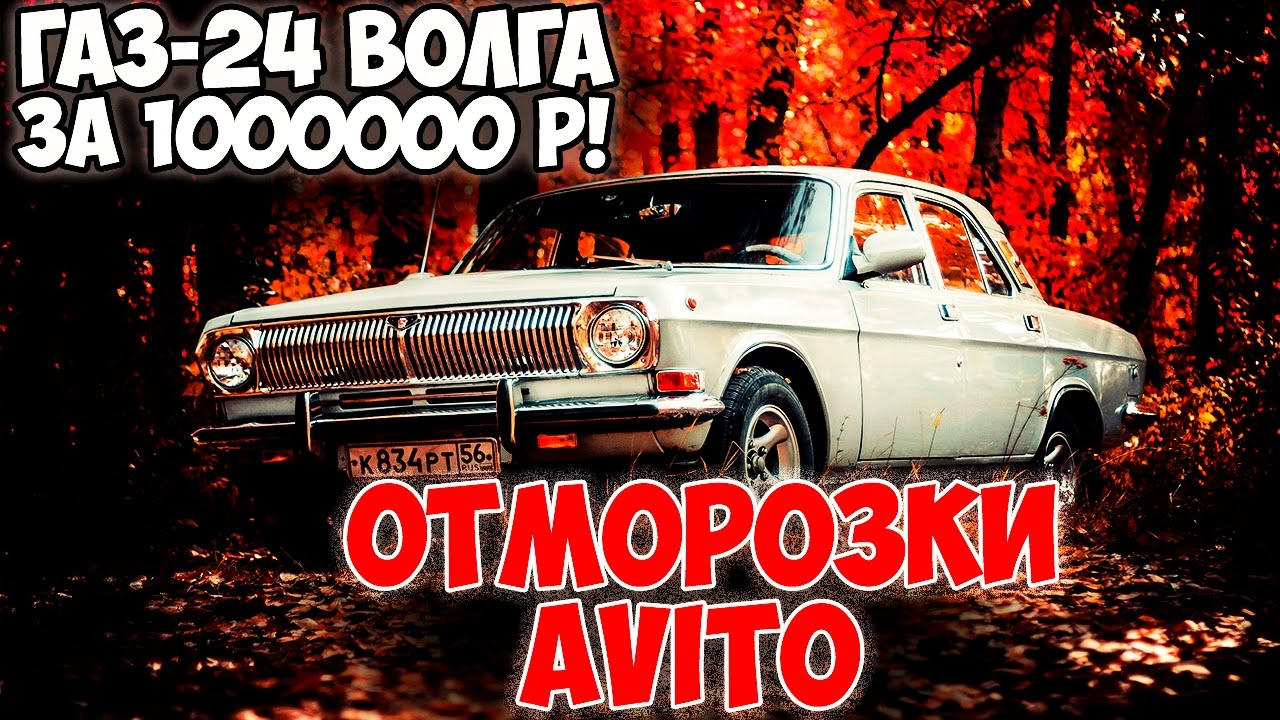 Авито авто краснодарский край на http://buy-car.su/ - YouTube