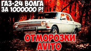 ОТМОРОЗКИ АВИТО! ГАЗ 24 ВОЛГА ЗА 1000000 рублей!