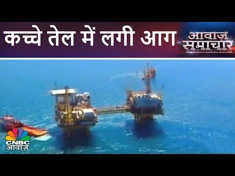 कच्चे तेल में लगी आग   क्या पेट्रोल, डीजल होगा महंगा?   Awaaz Samachar   CNBC Awaaz