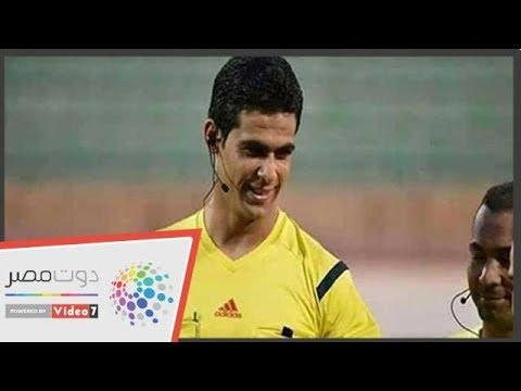 الحكم محمد معروف أطلب من وزارة الرياضة   اعرف السبب  - نشر قبل 9 ساعة