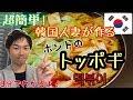 【韓国料理】韓国人が教える韓国のトッポギの作り方!3分でわかる