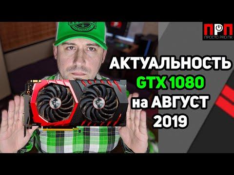Актуальность I5-8600K + GTX 1080  август 2019 / игры / 1920х1080 Ultra / Gaming Test