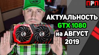 Актуальность i5-8600K + GTX 1080 август 2019 / игры / 1920х1080 Ultra / Gaming Test
