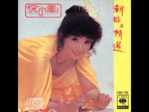 徐小鳳 - 風的季節 (1981) - YouTube