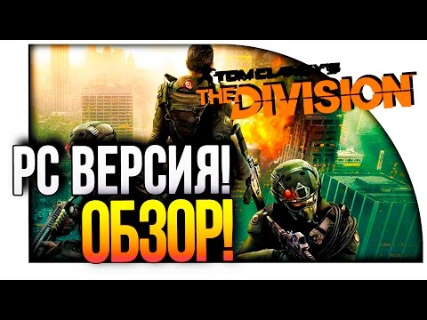 Tom Clancys The Division - Обзор PC Версии! (60FPS) (Ultra)